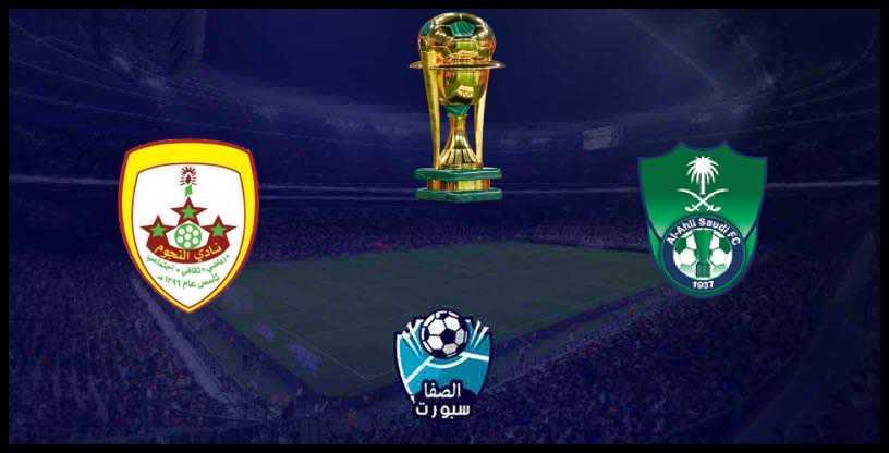 بث مباشر مباراة الأهلي ضد النجوم اليوم الجمعة 6-12-2019 في كأس خادم الحرمين