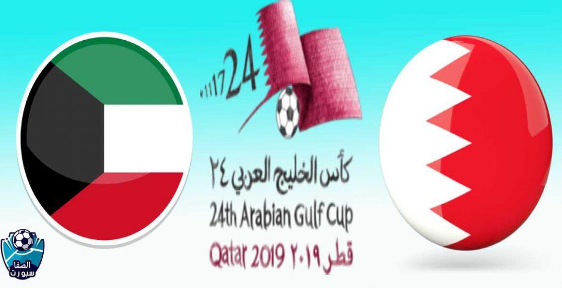 بث مباشر مباراة الكويت ضد البحرين اليوم الأثنين 2-12-2019 في خليجي 24