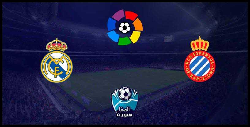 تردد القنوات المفتوحة الناقلة لمباراة ريال مدريد وإسبانيول مع موعد المباراة اليوم