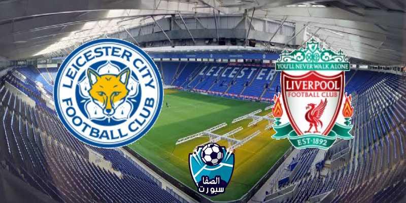 تردد القنوات المفتوحة والمشفرة الناقلة لمباراة ليفربول وليستر سيتي مع موعد المباراة اليوم