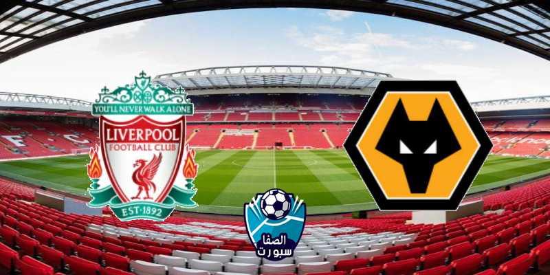 القنوات المفتوحة والمشفرة الناقلة لمباراة ليفربول وولفرهامبتون مع موعد المباراة اليوم
