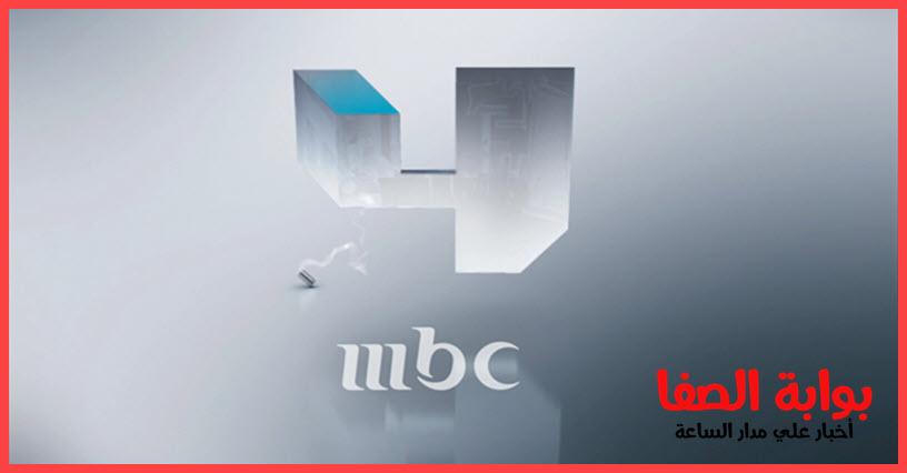تحديث الان  تردد قناة إم بي سي فور mbc 4 الجديد على النايل سات والعربسات 2020