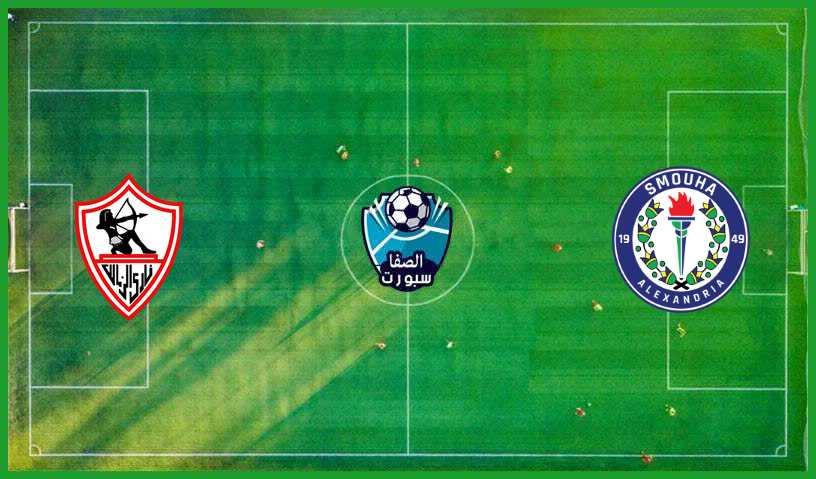 موعد مباراة الزمالك القادمة ضد سموحة مع القنوات الناقلة في الدوري