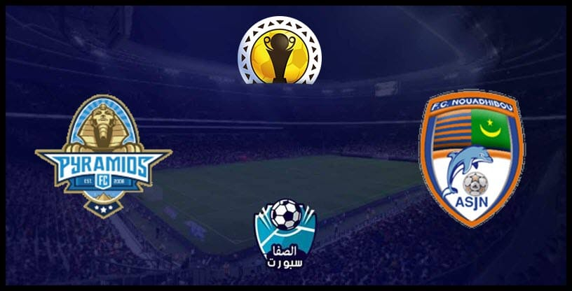 مشاهدة مباراة بيراميدز ضد إف سي نواذيبو الموريتاني بث مباشر اون لاين اليوم الأحد 8-12-2019