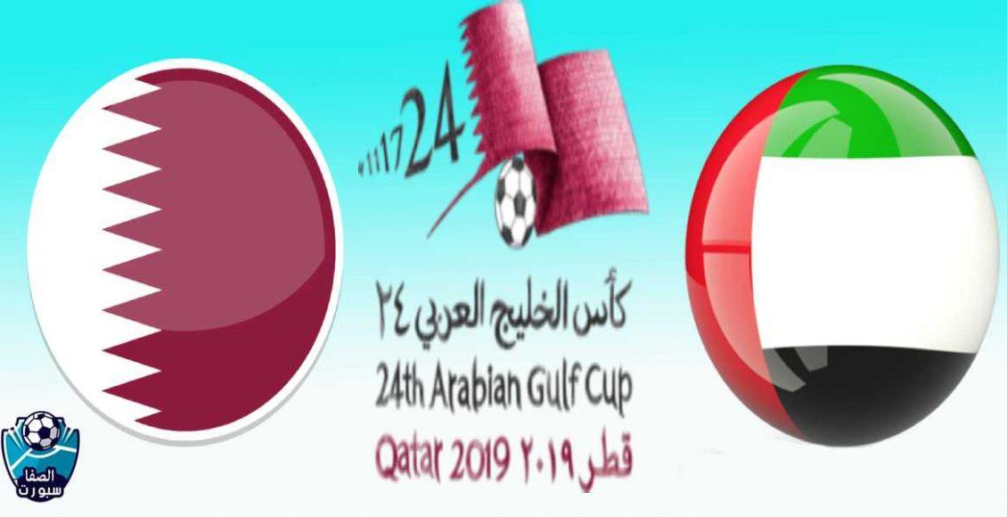 بث مباشر مباراة الإمارات ضد قطر اليوم الأثنين 2-12-2019 في خليجي 24