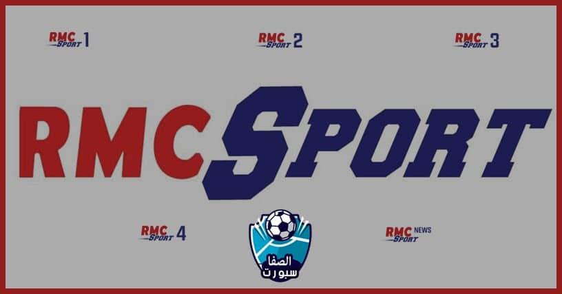 تردد قنوات RMC Sport الفرنسية الجديد على استرا ويوتلسات والنايل سات