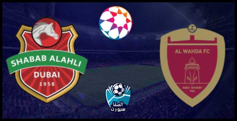 مشاهدة مباراة شباب الأهلي دبي والوحدة بث مباشر اون لاين اليوم الأربعاء 11-12-2019