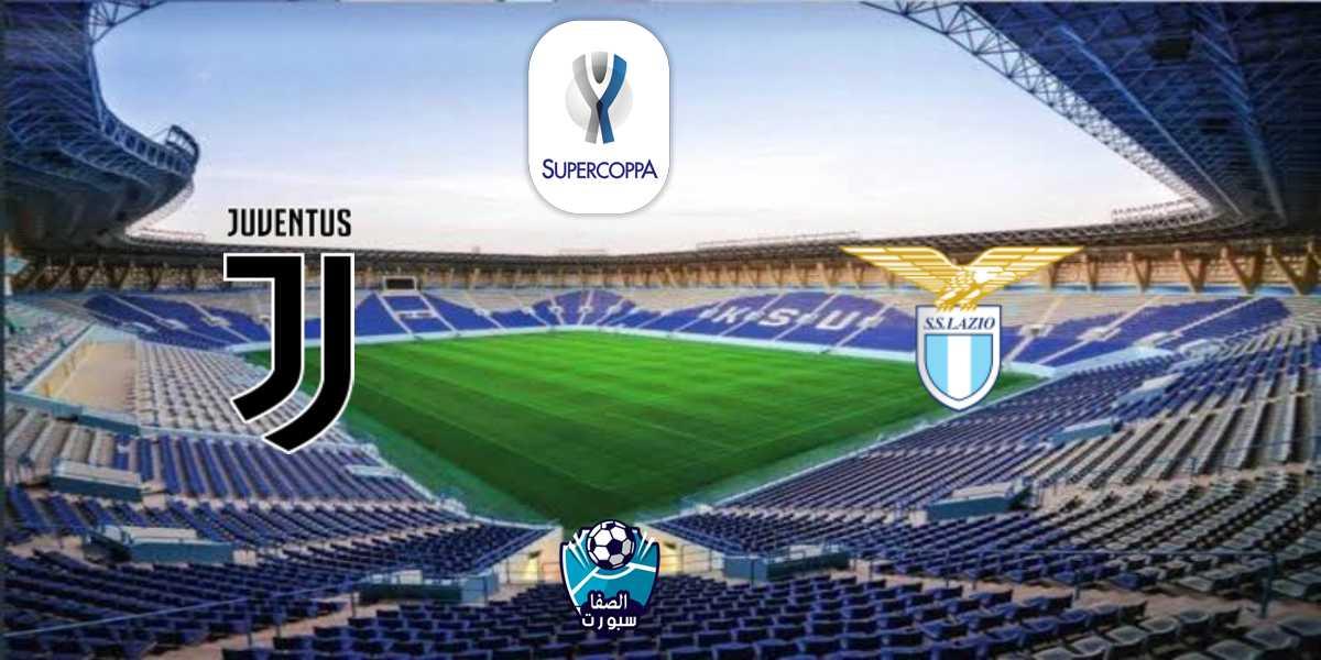 القنوات المفتوحة والمجانية الناقلة لمباراة يوفنتوس ولاتسيو مع موعد المباراة اليوم في كأس السوبر