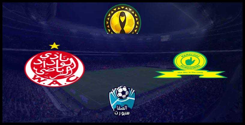 مشاهدة مباراة الوداد المغربي ضد ماميلودي صن داونز الجنوب إفريقي بث مباشر اليوم السبت 7-12-2019