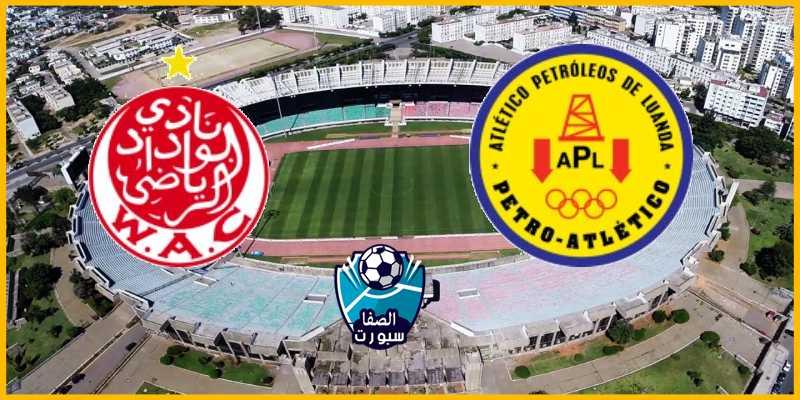 مشاهدة مباراة الوداد المغربي وبيترو أتلتيكو الأنغولي بث مباشر اليوم في دوري ابطال افريقيا