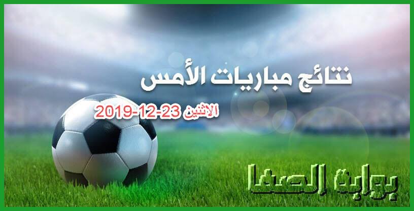 نتائج مباريات الأمس الاثنين 23-12-2019 في الدوريات العربية والبطولة العربية