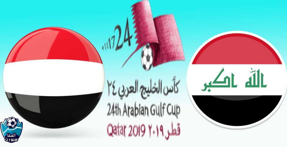 بث مباشر مباراة العراق ضد اليمن اليوم الأثنين 2-12-2019 في خليجي 24