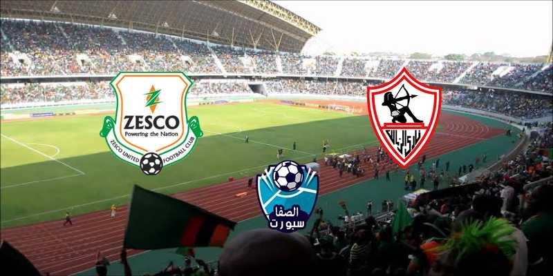 مشاهدة مباراة الزمالك وزيسكو يونايتد الزامبي بث مباشر اليوم دوري