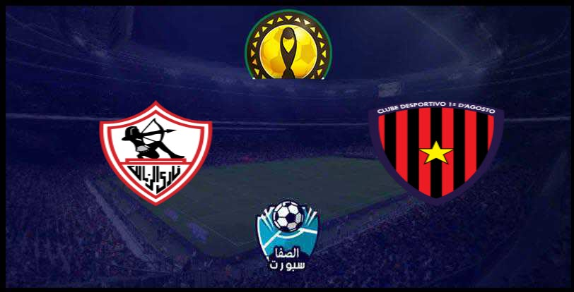 بث مباشر مباراة الزمالك ضد اول اغسطس بريميرو دي اوجوستو اليوم السبت