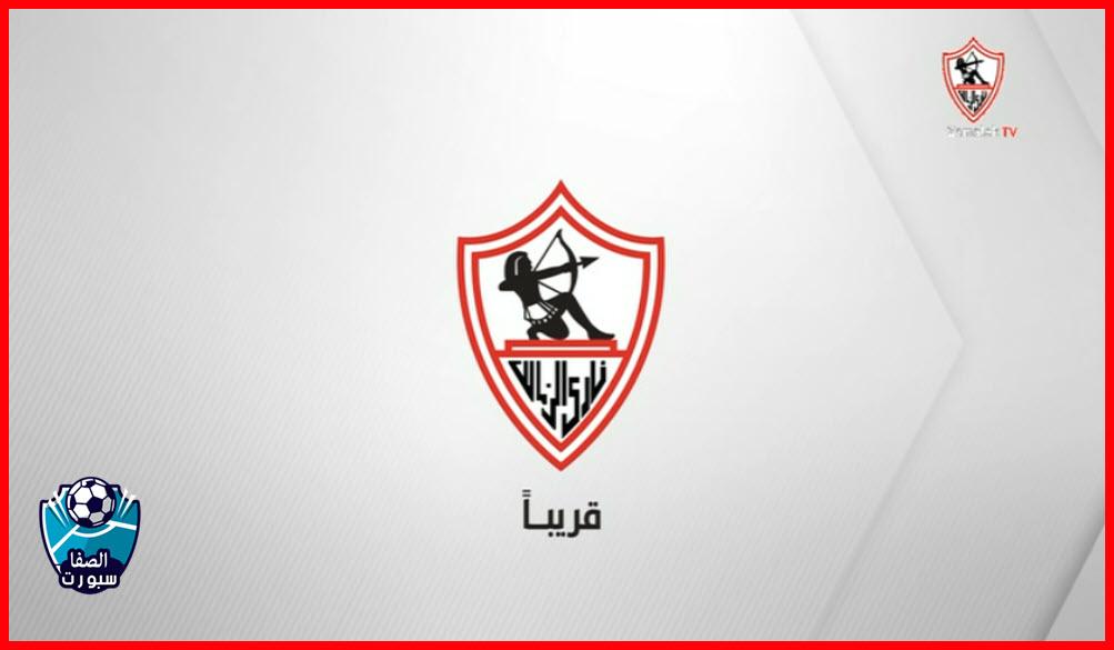 بعد طول أنتظار ظهور تردد قناة الزمالك الجديد Zamalek TV علي النايل سات