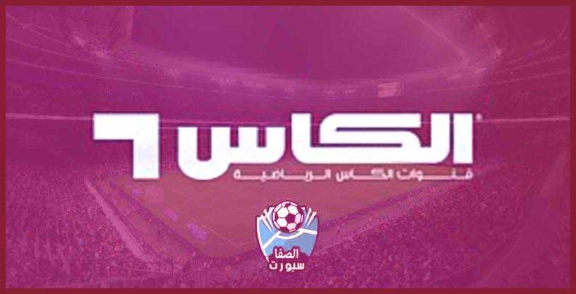 إشارة تردد قناة الكأس الرياضية Alkass الناقلة لمباريات نصف نهائي خليجي 24 اليوم