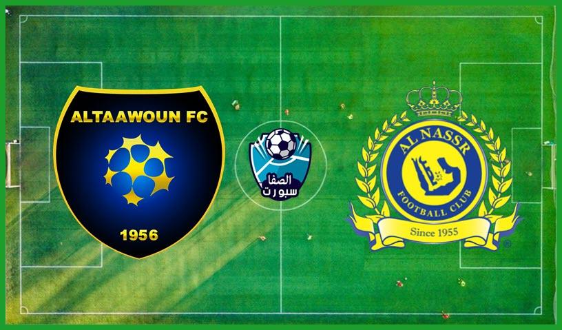 مشاهدة مباراة النصر والتعاون اليوم بث مباشر اون لاين في الدوري السعودي الجمعة 13-12-2019