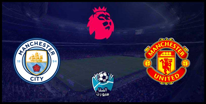 مشاهدة مباراة مانشستر سيتي ضد مانشستر يونايتد اليوم 7-12-2019 بث مباشر أون لاين