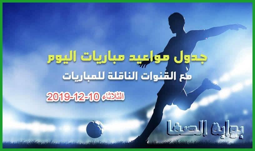 جدول مواعيد مباريات اليوم الثلاثاء 10-12-2019 مع القنوات الناقلة للمباريات