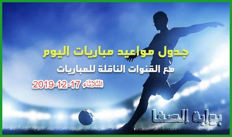 جدول مواعيد مباريات اليوم الثلاثاء 17-12-2019 مع القنوات الناقلة للمباريات