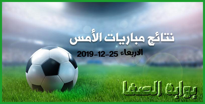 نتائج مباريات الامس الاربعاء 26-12-2019 | نتائج الدوري المصري والدوري المغربي