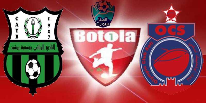 بث مباشر مباراة أولمبيك آسفي و يوسفية برشيد اليوم الأثنين 2-12-2019 في الدوري المغربي