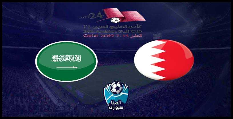 موعد مباراة السعودية ضد البحرين القادمة في نهائي كأس الخليج العربي 24