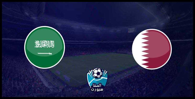 مشاهدة مباراة السعودية ضد قطر بث مباشر أو ن لاين اليوم الخميس 5-12-2019 في خليجي 24