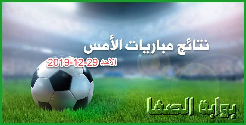 نتائج مباريات الأمس الاحد 29-12-2019 في الدوري الانجليزي وكأس الكونفيدرالية الأفريقية