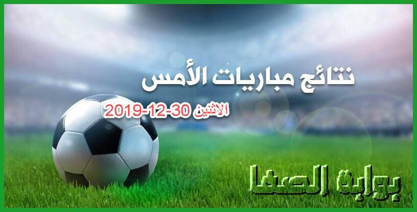 نتائج مباريات الأمس الاثنين 30-12-2019 في الدوريات العربية