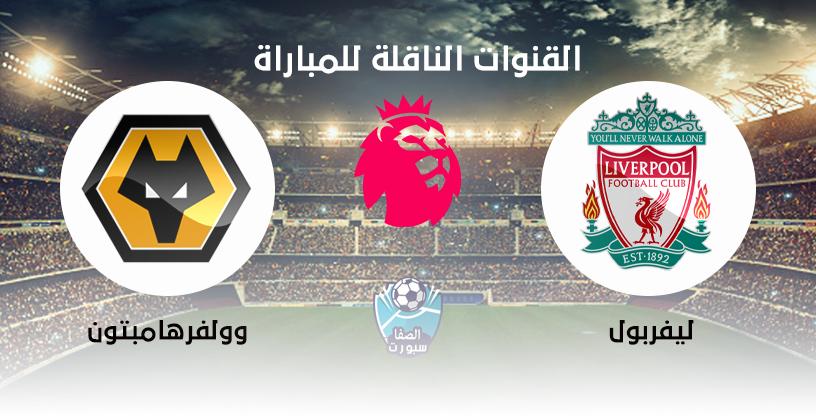 القنوات الناقلة لمباراة ليفربول وولفرهامبتون مع موعد المباراة اليوم في الدوري الانجليزي