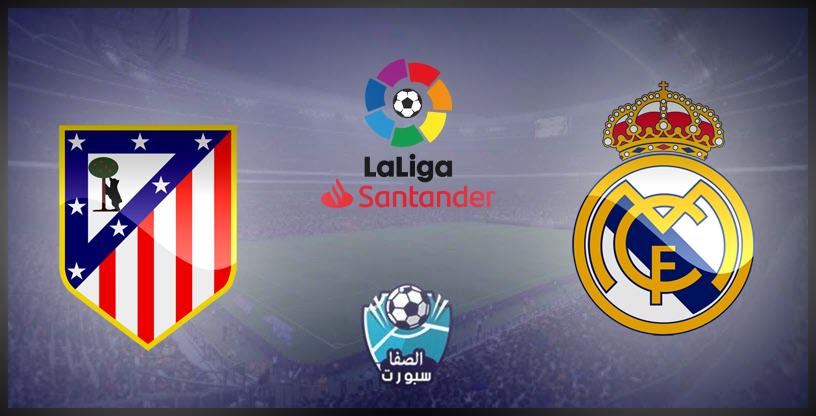 رابط مشاهدة البث المباشر لمباراة ريال مدريد وأتلتيكو مدريد مجانًا بدون تقطيع اليوم في الدوري الاسبانى