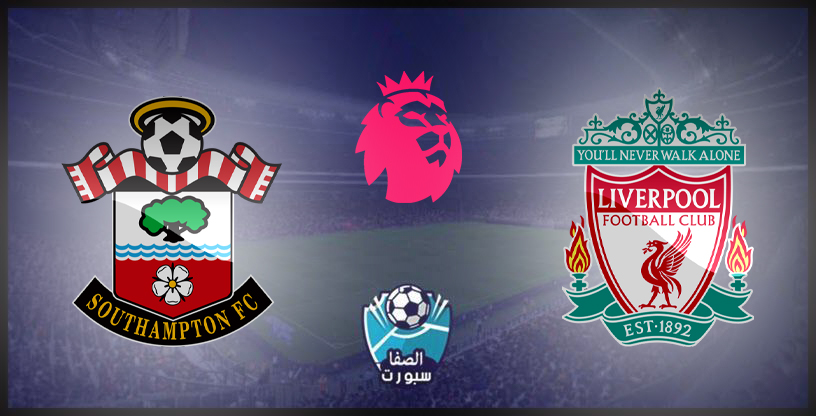رابط مشاهدة البث المباشر لمباراة ليفربول وساوثهامتون مجانًا بدون تقطيع اليوم في الدوري الانجليزي