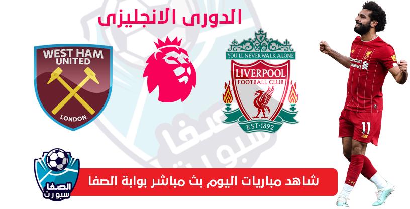 رابط مشاهدة البث المباشر لمباراة ليفربول ووست هام يونايتد مجانًا بدون تقطيع اليوم في الدوري الانجليزي