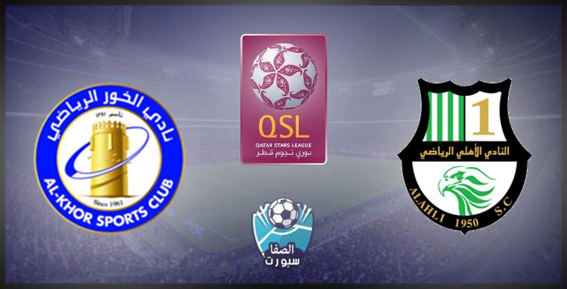 مشاهدة مباراة الأهلي والخور بث مباشر اليوم في الدوري القطري