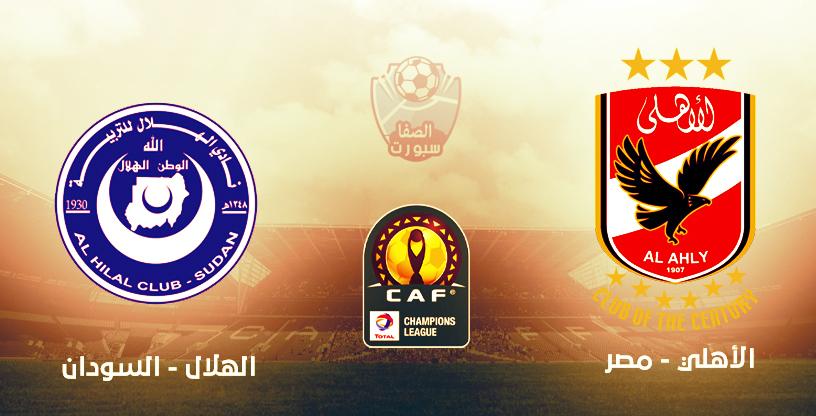 مشاهدة البث المباشر لمباراة الأهلي والهلال السودانى اليوم في دوري