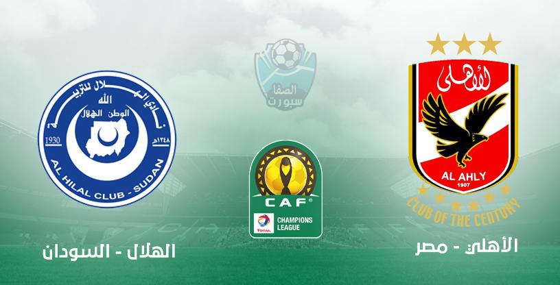 مشاهدة مباراة الأهلي والهلال السودانى بث مباشر اليوم فى دوري ابطال افريقيا
