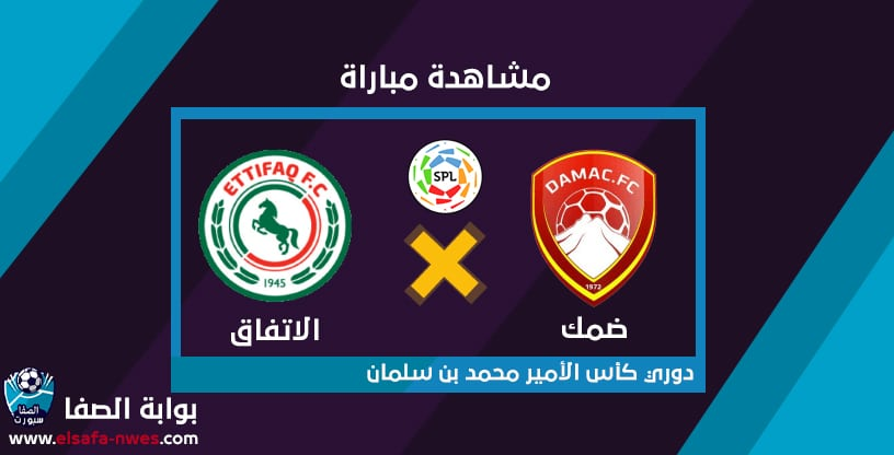 مشاهدة مباراة الاتفاق وضمك بث مباشر اليوم في الدوري السعودي