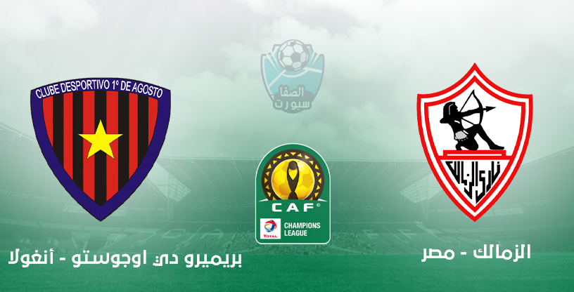 صورة مشاهدة مباراة الزمالك وبريميرو دي اوجوستو بث مباشر اليوم فى دوري ابطال افريقيا
