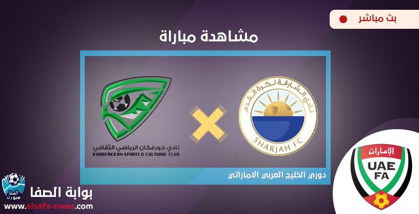 مشاهدة مباراة الشارقة وخورفكان بث مباشر اليوم في دوري الخليج العربي الاماراتي