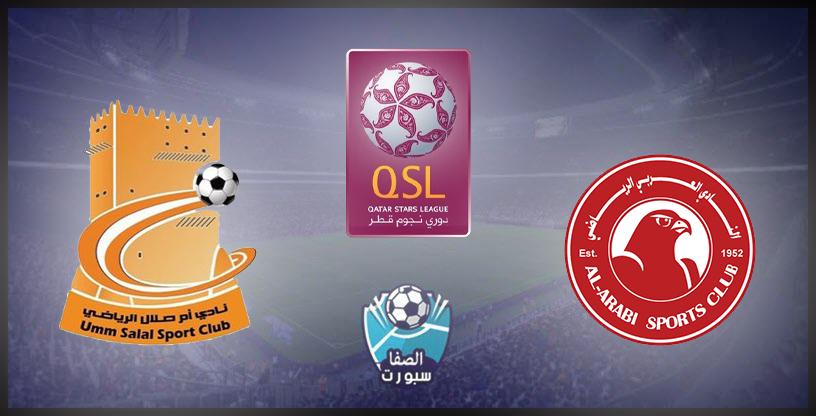 مشاهدة مباراة العربي وأم صلال بث مباشر اليوم في الدوري القطري