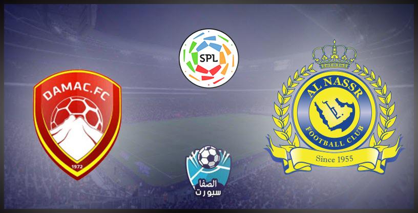 مشاهدة مباراة النصر وضمك بث مباشر اليوم في الدوري السعودي