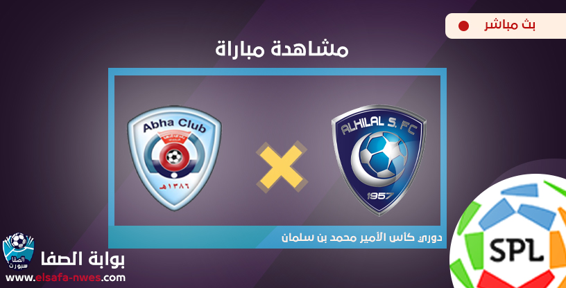 مشاهدة مباراة الهلال وابها بث مباشر اليوم في الدوري السعودي الجمعة