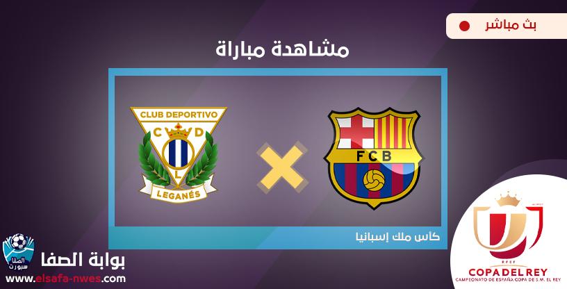 مشاهدة مباراة برشلونة وليجانيس بث مباشر اليوم في كأس ملك إسبانيا الخميس 30-1-2020