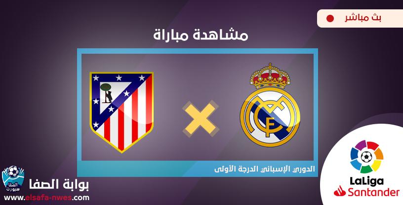 صورة مشاهدة مباراة ريال مدريد وأتلتيكو مدريد اليوم بث مباشر في الدوري الاسبانى