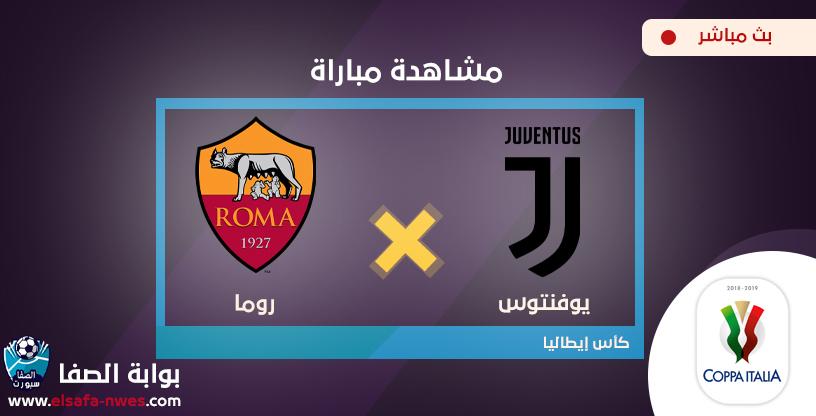 مشاهدة مباراة يوفنتوس وروما بث مباشر اليوم فى كأس إيطاليا