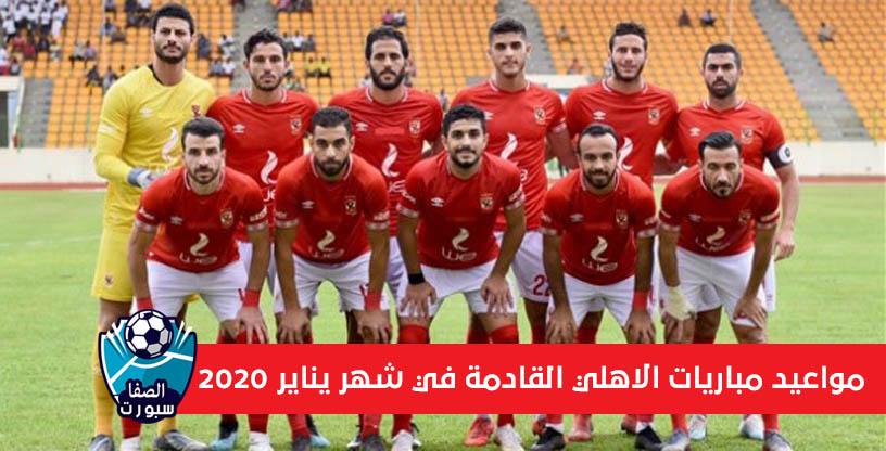 مواعيد مباريات الاهلي القادمة شهر يناير 2020 في الدوري المصرى