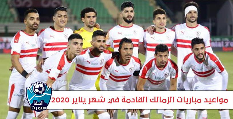 صورة مواعيد مباريات الزمالك القادمة شهر يناير 2020 في الدوري المصرى الممتاز ودوري ابطال افريقيا