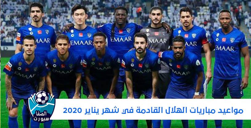 مواعيد مباريات الهلال السعودي القادمة في شهر يناير 2020 في الدوري