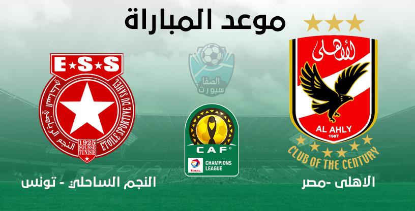 موعد مباراة الاهلي القادمة ضد النجم الساحلي التونسى مع القنوات